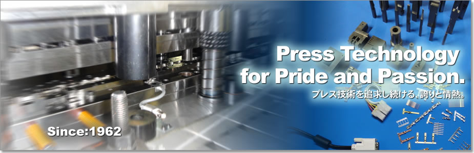 Press Technology for Pride and Passion. プレス技術を追求し続ける、誇りと情熱。 Since:1962